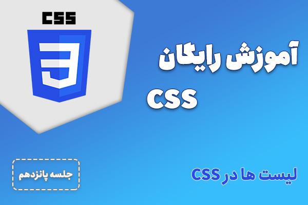 آموزش رایگان CSS- جلسه 15| لیست ها در CSS