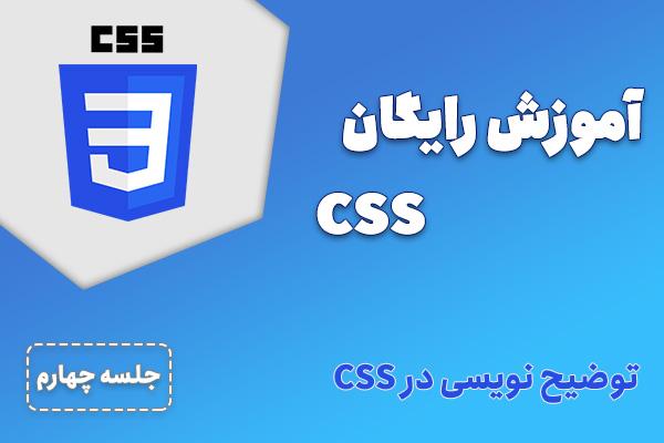 آموزش رایگان css- جلسه 4| کامنت گذاری در CSS