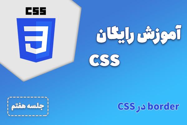 آموزش رایگان css- جلسه 7| border در CSS
