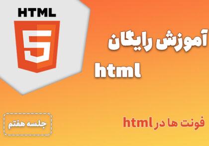 آموزش رایگان html - جلسه 7| فونت ها در html