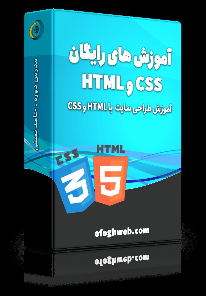 آموزش رایگان html-css