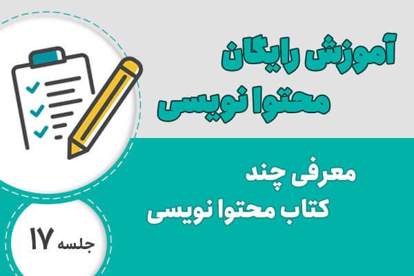 معرفی چند کتاب محتوا نویسی
